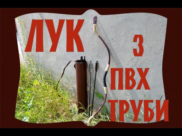 Лук із ПВХ труби Як зробити лук PVC Pipe bow