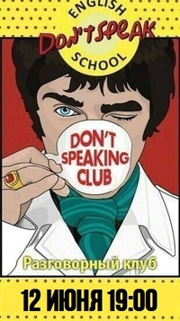 Don't Speaking Club/ Разговорный клуб