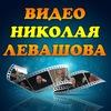 Видео Николая Левашова