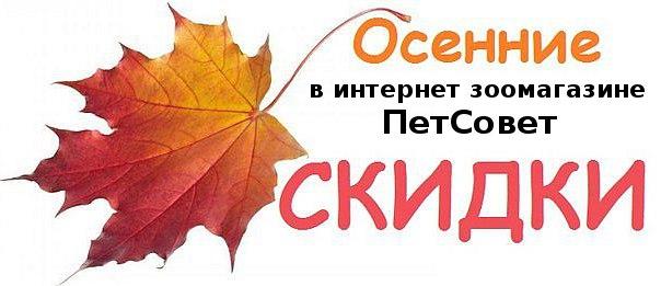 ПетСовет - зоотовары с доставкой по России AeP-C2rdoeU