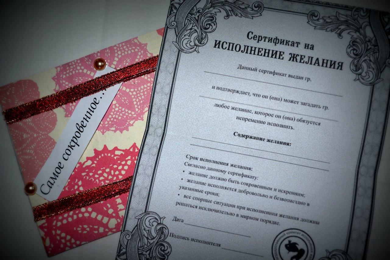 Подарок сертификат на желания