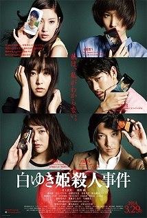 Shirayuki hime satsujin jiken<br><span class='font12 dBlock'><i>(The Snow White Murder Case)</i></span>