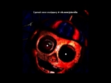 «пе» под музыку Мишка Фредди - 5 Ночей с Мишкой Фреди ( Страшная песня ). Picrolla