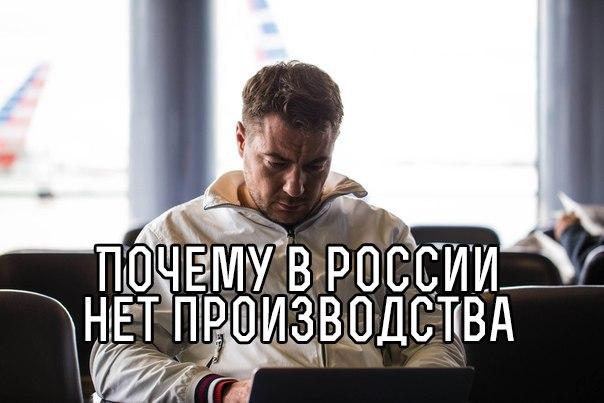 7 причин, почему в России нет производства. Мнение пахаря с 8-летним с