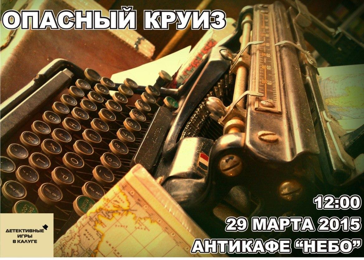 """Афиша Калуга Шпионский детектив """"Опасный круиз"""" -29.03.15"""