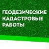Kadastrovy Inzhener-Arkhangelsk