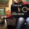 Тикки Шельен в Киеве! 20.09