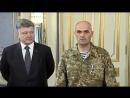 ✔ ОСОБОЕ МНЕНИЕ: Порошенко наградил освобожденного  командира «киборг» Олега #Кузьминых