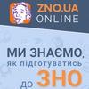 ONLINE | ZNO.UA