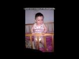 «Сынулька» под музыку Кристина Орбакайте - Губки бан. Picrolla