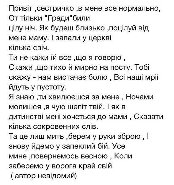 """""""Взрыв был под нами. Посмотрел на товарища, потом на оружие. Вокруг стоны, крики и смог"""", - Андрей Шишук об обороне ДАП в цикле """"Солдатские истории"""" - Цензор.НЕТ 9145"""