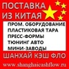 Shanghai Cash Flow LLC Шанхай Кэш Фло