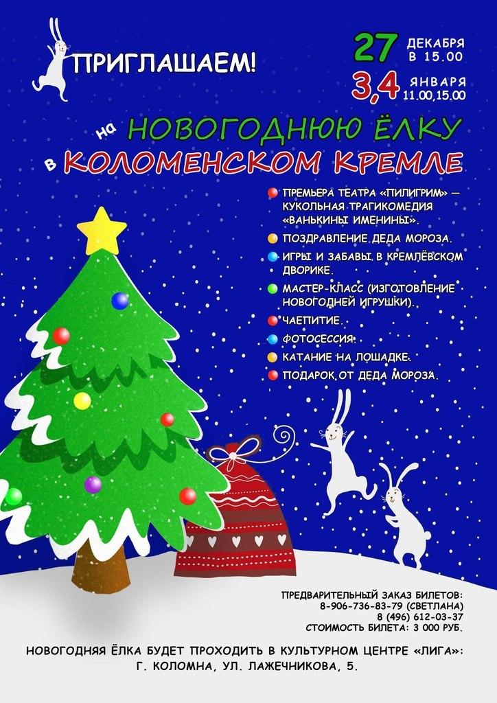 Афиша Коломна Новогодняя ёлка в Коломенском кремле