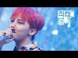 엠넷 직캠중독) 빅뱅 지드래곤 직캠 We Like 2 Party BIGBANG G-Dragon Fancam @Mnet MCOUNTDOWN Rehearsal_150611