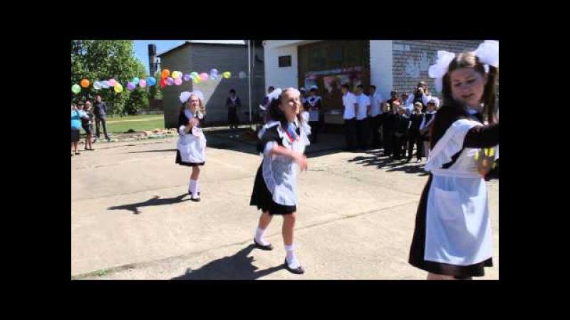 Наш танец на Последний звонок. 23.05.2015