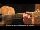 Обучение игре на гитаре! Либер танго - аккорды 1