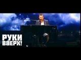 Руки Вверх! - Полечу за тобой (Live)