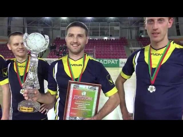 Кубок города Могилева по мини-футболу 2015 года.Финал,награждение команд.