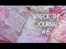 Блогер GConstr заценил! Wreck This Journal №6 УНИЧТОЖЬ МЕНЯ /. От Maria Ponomaryova
