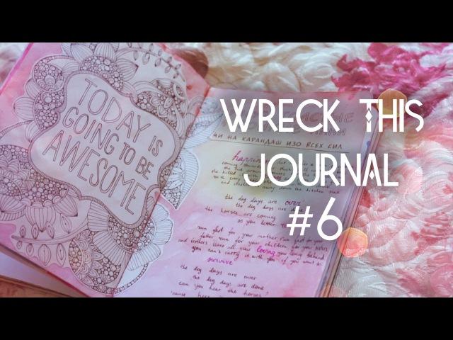 Wreck This Journal №6 УНИЧТОЖЬ МЕНЯ ЧТО НАРИСОВАТЬ В WTJ