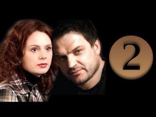 «Любовь с испытательным сроком» 2 серия (2013) Мелодрама драма фильм кино сериал смотреть онлайн