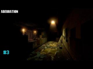 Aberration (мод для HL2) - Прохождение #3.