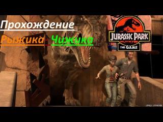 Jurassic Park - Парк Юрского Периода. Оказываемся в мире динозавров #1.