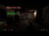 Aberration(мод для HL2) - Финал #4.