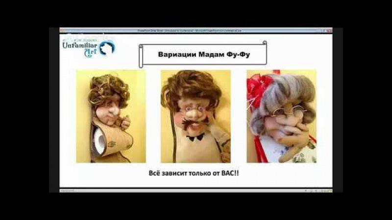 Anna Phroog soft doll master class Подробнейший мк как сделать куклу чулочная техника от Анны Фруг