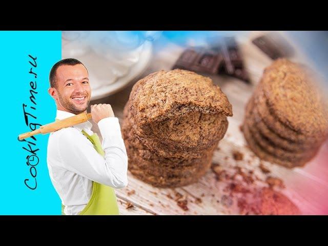 Шоколадное Печенье - Песочное Печенье с Шоколадом - простой рецепт / легкая выпечка / десерт