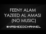 Feny Alm - Yazeed Al Amasi Arabic Nasheed