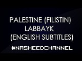 One of The Best Nasheed  Palestine - Labbayk  (English subtitles)