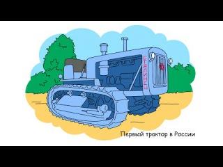 Раскраска первый гусеничный трактор