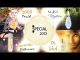 Парфюмерия четыре аромата Special от CIEL parfum