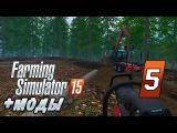 Из фермера в дровосека FarmingSimulator 2015 #5