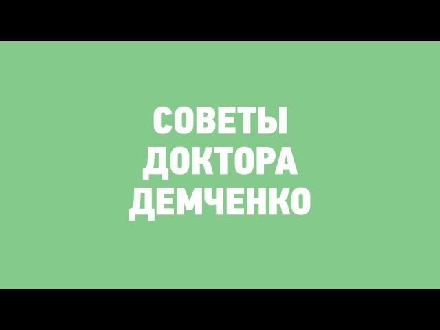Утренняя боль в пятке или пяточная шпора Советы доктора Демченко