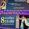 IV Всероссийский фестиваль Фламенко в Твери