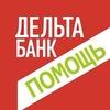 Дельта Банк ПОМОЩЬ