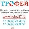 Трофей27 магазины товаров для туризма и рыбалки