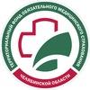 Территориальный фонд ОМС Челябинской области