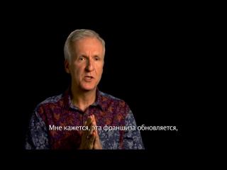 Терминатор- Генезис - Джеймс Кэмерон о новом фильме.