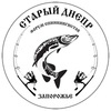 """Рыбалка в Запорожье и области """"Старый Днепр"""""""