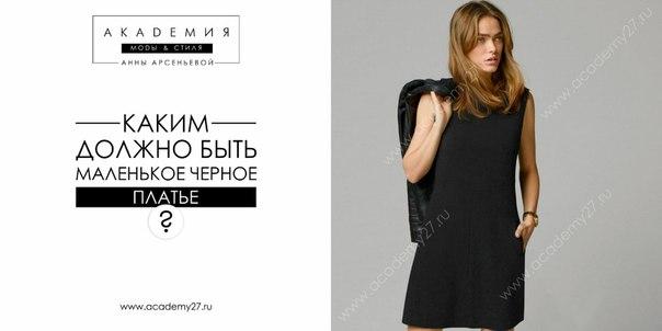 5c28dfb0f75 Каким должно быть маленькое черное платье