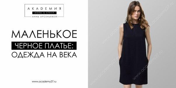 86a2ed4c5ee Маленькое черное платье  одежда на века