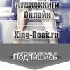 Аудиокниги онлайн King-Book