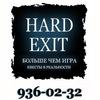 HARD EXIT. Квесты в реальности.