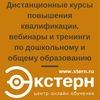 Экстерн - центр онлайн обучения педагогов