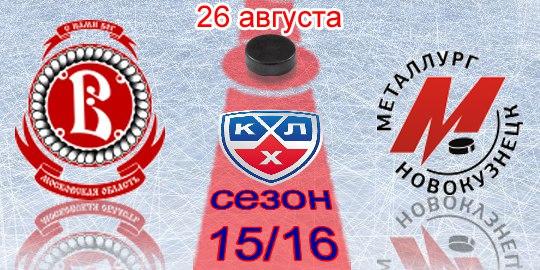 Витязь (Подольск) -  Металлург (Новокузнецк) 2:1 Б