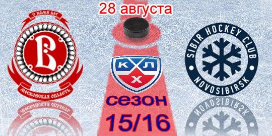 Витязь (Подольск) -  Сибирь (Новосибирск) 1:5