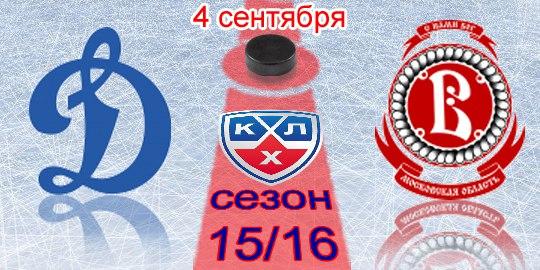 Динамо (Москва) - Витязь (Подольск) 2:3